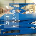 固定式升降机-液压升降货梯_液压升降机_导轨式升降机_液压升降平台图片