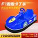 F1漂移对战碰碰车F1广场电瓶车新款F1儿童游乐车