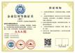 贵州315征信招商加盟合作代理