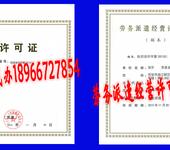 最新办理《劳务派遣经营许可证》,劳务派遣经营许可证有哪些资料