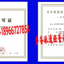 解决劳务派遣经营许可证现在是否已停办、什么时候可以开始办理代办劳务派遣经营许可证?189-66727-854
