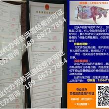 最新办理代办陕西西安劳务派遣许可证可拨189-6672-7854