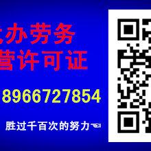 陕西西安劳务派遣经营许可证怎么办理?在哪里办理劳务派遣经营许可证?