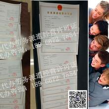 绝对专业陕西西安劳务派遣经营许可证办理代办流程,劳务派遣经营许可证办理时所需准备的资料有哪些