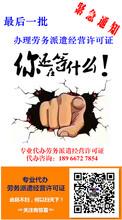 最新专业陕西西安劳务派遣公司注册劳务派遣经营许可证办理代办189-6672-7854