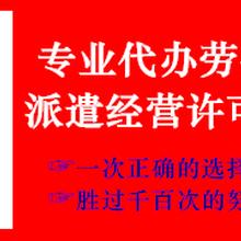 2020年还能注册陕西西安劳务派遣经营许可证,劳务派遣经营许可证办理
