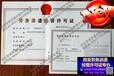 專業陜西(西安)勞務派遣經營許可證辦理部門地址電話