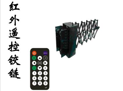 红外遥控电动铰链