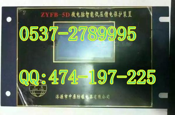 ZYFB-5D