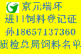 允许进口饲料和饲料添加剂国家地区产品名单