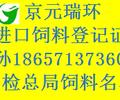 进口宠物食品农业部饲料进口登记证办理指南