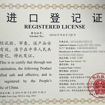 进口登记证办理