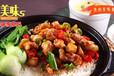 南昌中式快餐加盟,7天开店,仅需5-10平米。开店全程辅导