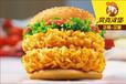南昌炸鸡汉堡加盟,日销量高,88%纯利润,快速收回投入成本