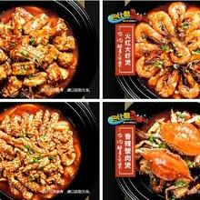 泉州肉蟹煲加盟,月入50000,整店输出,免费培训,成本低,利润丰厚!