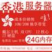 供應香港免備案抗攻擊高防服務器租用