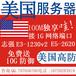 美国100G高防服务器租用美国150G高防服务器租用