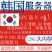 韓國sk線路服務器租用,線路快速且穩定,各種配置免備案