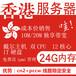 香港cn2+bgp服務器租用,高速穩定線路,7×24售后技術支持