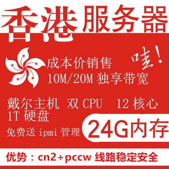 香港20M獨享cn2服務器租用,大帶寬高速服務器