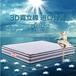买家具网上买家具网购床垫