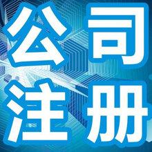 石景山工商注册海淀工商注册西城工商注册经北京市工商局审批成立