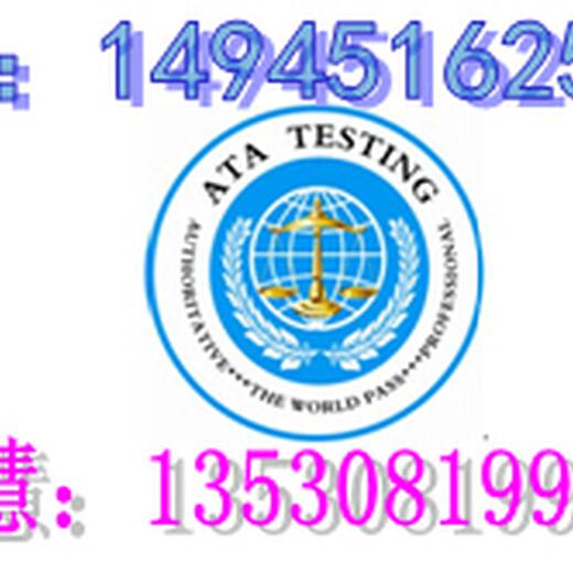 不间断电源设备CE认证IEC/EN62040-1检测要求