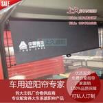 上久遮阳长期按需供应工程机械遮阳帘客车遮阳帘等车用遮阳帘图片
