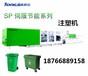 环卫垃圾桶设备环卫垃圾桶专用注塑机