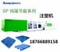 塑料托盘生产设备塑料托盘生产设备