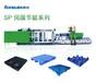 塑料托盘生产设备,塑料托盘注塑机,塑料托盘设备厂家,塑料货物托盘生产设备