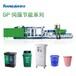 家用垃圾桶生產設備新型智能垃圾桶設備塑料垃圾簍生產設備垃圾桶生產設備