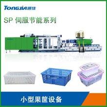 小型塑料筐生产设备塑料果筐生产设备图片