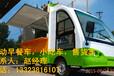 息县2016年优质电瓶售货车厂家