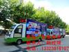 柳林县2016年LED电瓶宣传车厂家热卖