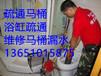 六铺坑家庭专业疏通马桶维修水箱一次搞定菜池地漏疏通(随叫随到)