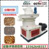 山东秸秆颗粒机价格木屑、锯末颗粒机生产厂家低耗高效环保