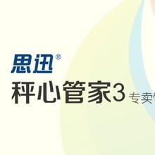 湖南思迅休闲食品零食店管理软件