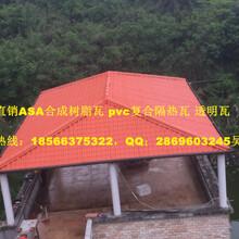 广西柳州别墅屋面仿古树脂瓦价格、树脂塑料瓦批发图片