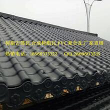 福建龙岩树脂仿古瓦-仿琉璃树脂瓦-树脂塑料瓦价格图片