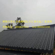 河南信阳pvc树脂瓦厂家-平改坡树脂屋面瓦价格图片