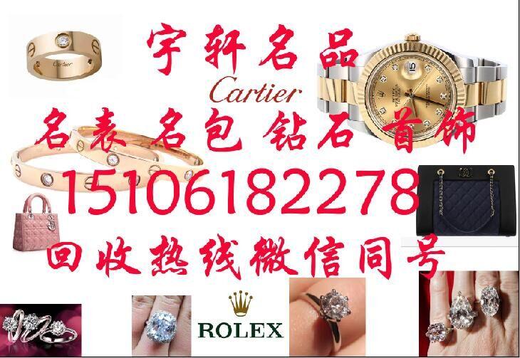 品牌戒指首饰回收灌南纪梵希包包回收