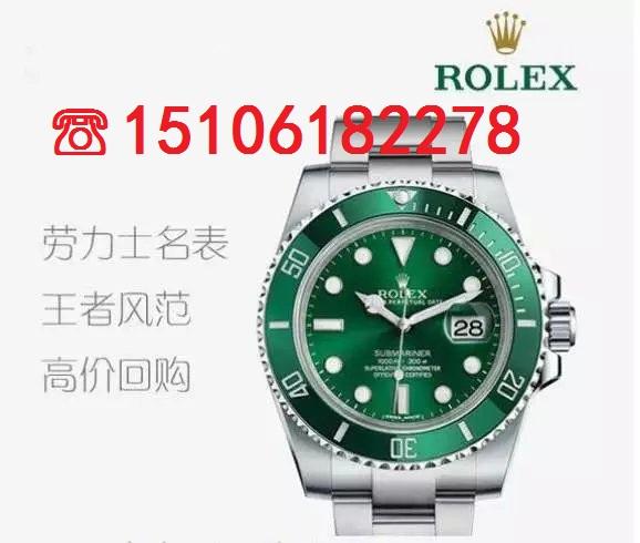 芜湖回收名士手表