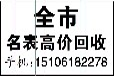 蚌埠二手名表回收