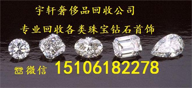洪泽县有回收钻石钻戒的吗积家宝玑宝珀手表回收