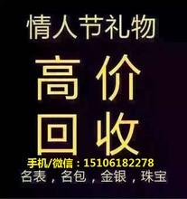 淮北回收百年灵名表名包热电话多少图片