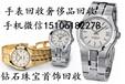 哪里回收江诗丹顿手表嘉定有回收名表价格高吗