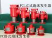 泡沫灭火剂降落槽化工厂罐区降落槽PC8