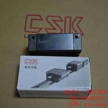 台湾CSK原装进口LMG30T低组装标准型滑块