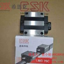 台湾CSK原装进口LMG35C标准法兰滑块